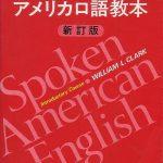 アメリカ口語教本<新訂版> Willam L. Clark  研究社