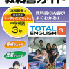 中学英語トータルの教科書ガイド