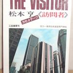THE VISITOR 訪問者 松本 亨著 三笠書房(絶版)