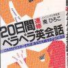 20日間速修ペラペラ英会話(絶版) 日本実業出版社 南ひろこ著