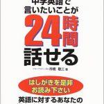 中学英語で言いたいことが24時間話せる 市橋敬三著 南雲堂