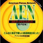 AFNスポットアナウンスメントシリーズ アルク刊