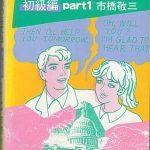 必ずものになる話すための英文法 研究社 市橋敬三(絶版)