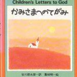 かみさまへのてがみ (原題:CHILDREN'S LETTERS TO GOD) サンリオ