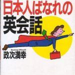 日本人ばなれの英会話 ダイヤモンド社 政次満幸