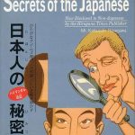 ひらがなタイムズ別冊 Secrets of the Japanese(日本人の秘密) 長谷川勝行著