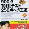 TOEICテスト900点 TOEFLテスト250点への王道 ダイヤモンド社 杉村太郎著